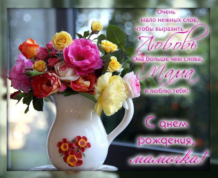 Красивые цветы любовь картинки и открытки002