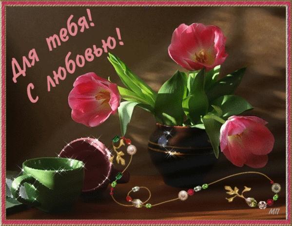 Красивые цветы любовь картинки и открытки013