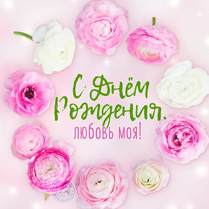 Красивые цветы любовь картинки и открытки016