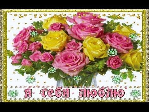 Красивые цветы любовь картинки и открытки020