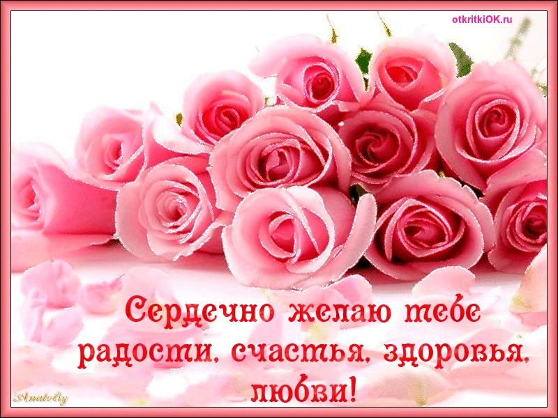 Красивые цветы любовь картинки и открытки022