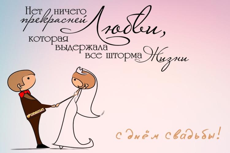 Красивый рисунок на день свадьбы 022