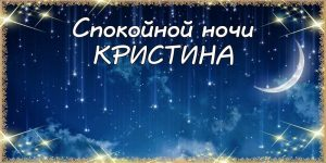 Кристина спокойной ночи картинки и открытки 024