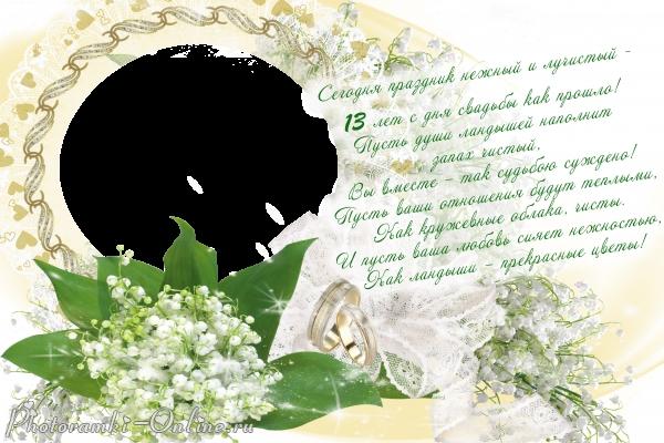 Стихи и поздравления кружевная свадьба
