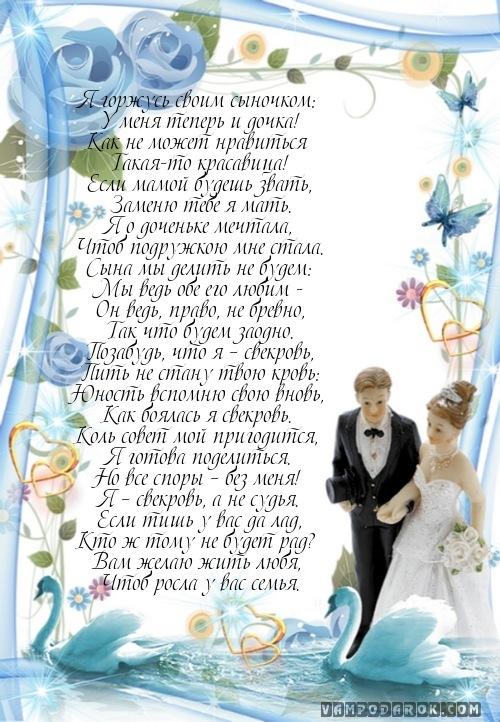 Открытки, поздравление картинка с днем свадьбы для мамы жениха