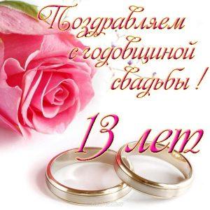Кружевная свадьба поздравления картинки 024