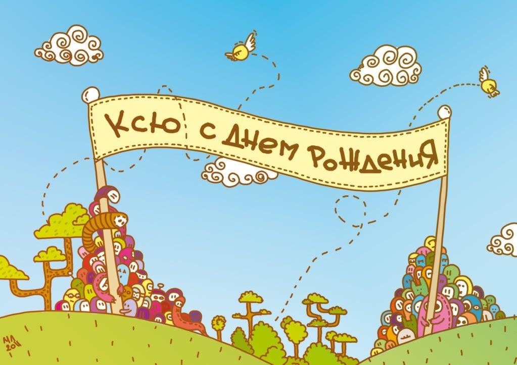 Поздравительные открытки с днем рождения ксения ксюша