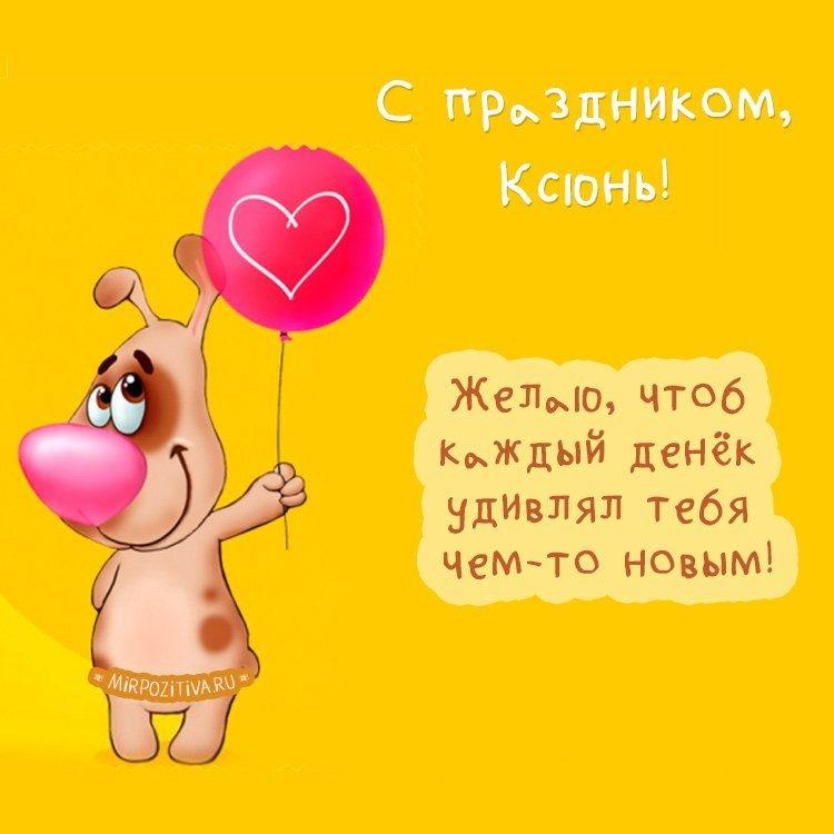 Классные и прикольные поздравления с днем рождения подруге