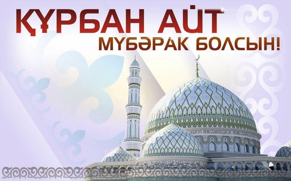 Днем рождения, открытка с поздравлением курбан айт
