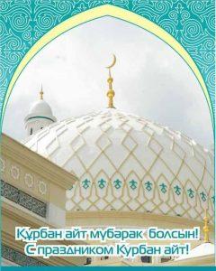 Курбан Айт поздравления фото и открытки 024