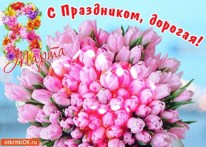 К 8 марта картинки и открытки красивые 001