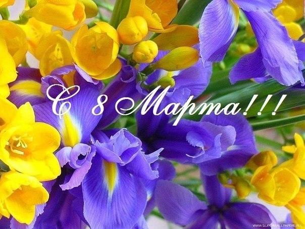 К 8 марта картинки и открытки красивые 002