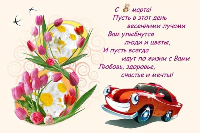 К 8 марта картинки и открытки красивые 003