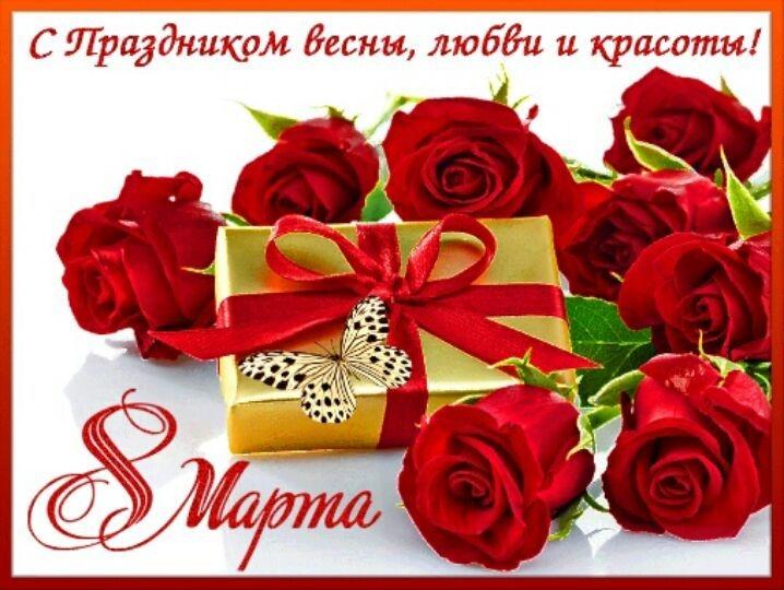 К 8 марта картинки и открытки красивые 004