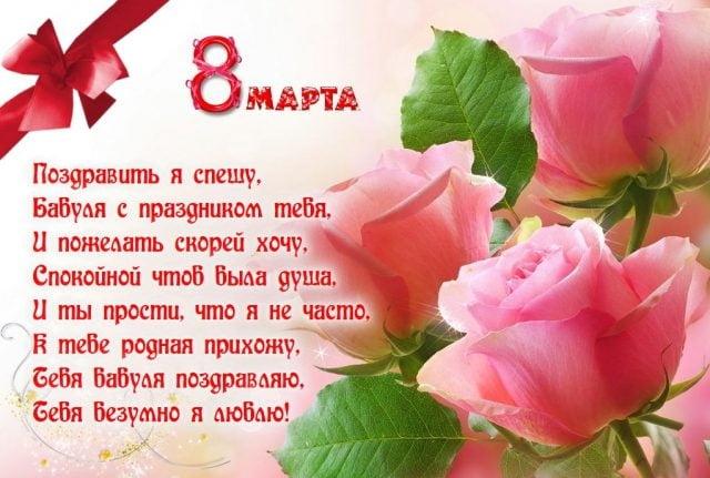 К 8 марта картинки и открытки красивые 006
