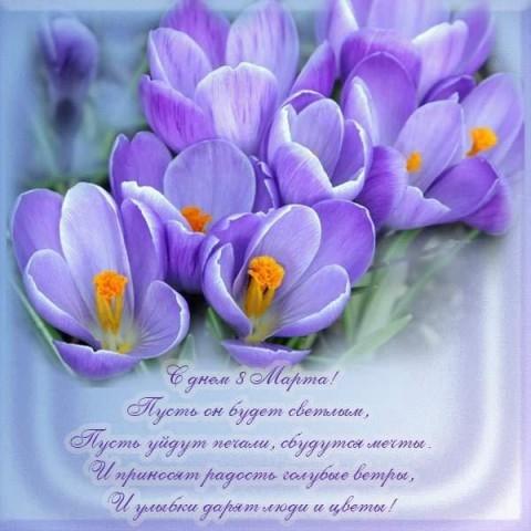 К 8 марта картинки и открытки красивые 008