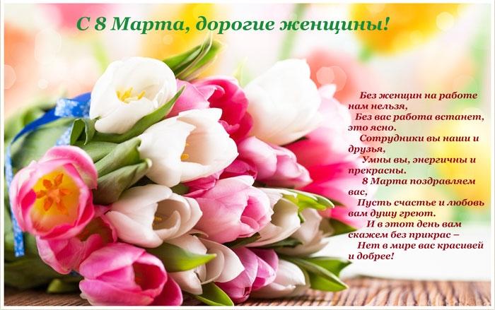 К 8 марта картинки и открытки красивые 009