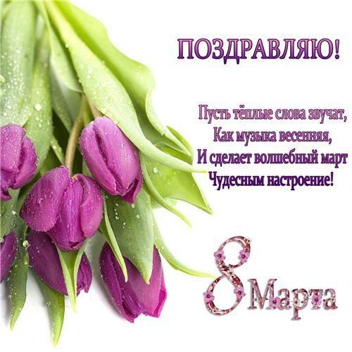 К 8 марта картинки и открытки красивые 010