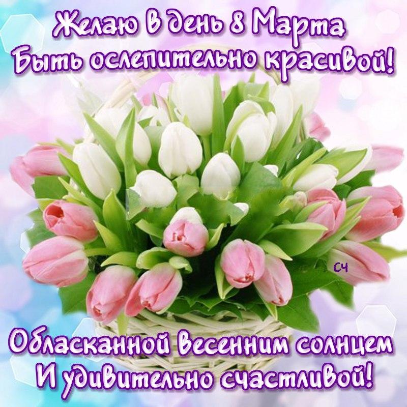 К 8 марта картинки и открытки красивые 011