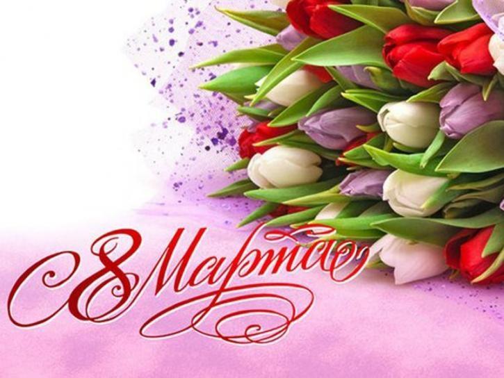 К 8 марта картинки и открытки красивые 012