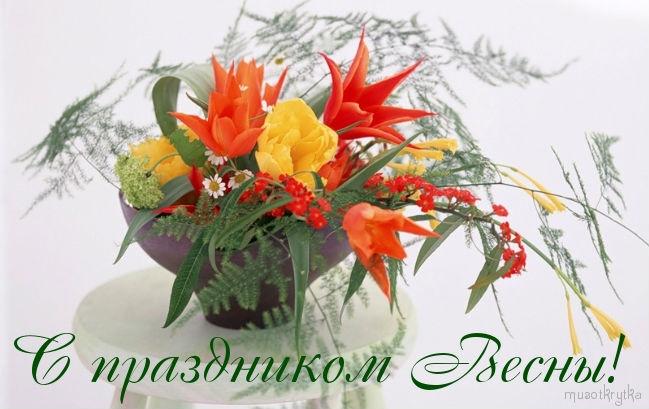 К 8 марта картинки и открытки красивые 013