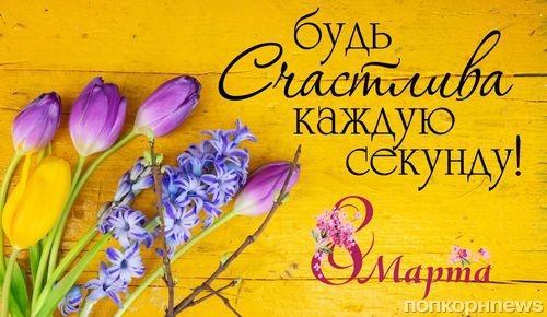 К 8 марта картинки и открытки красивые 014