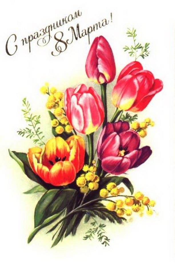 К 8 марта картинки и открытки красивые 015