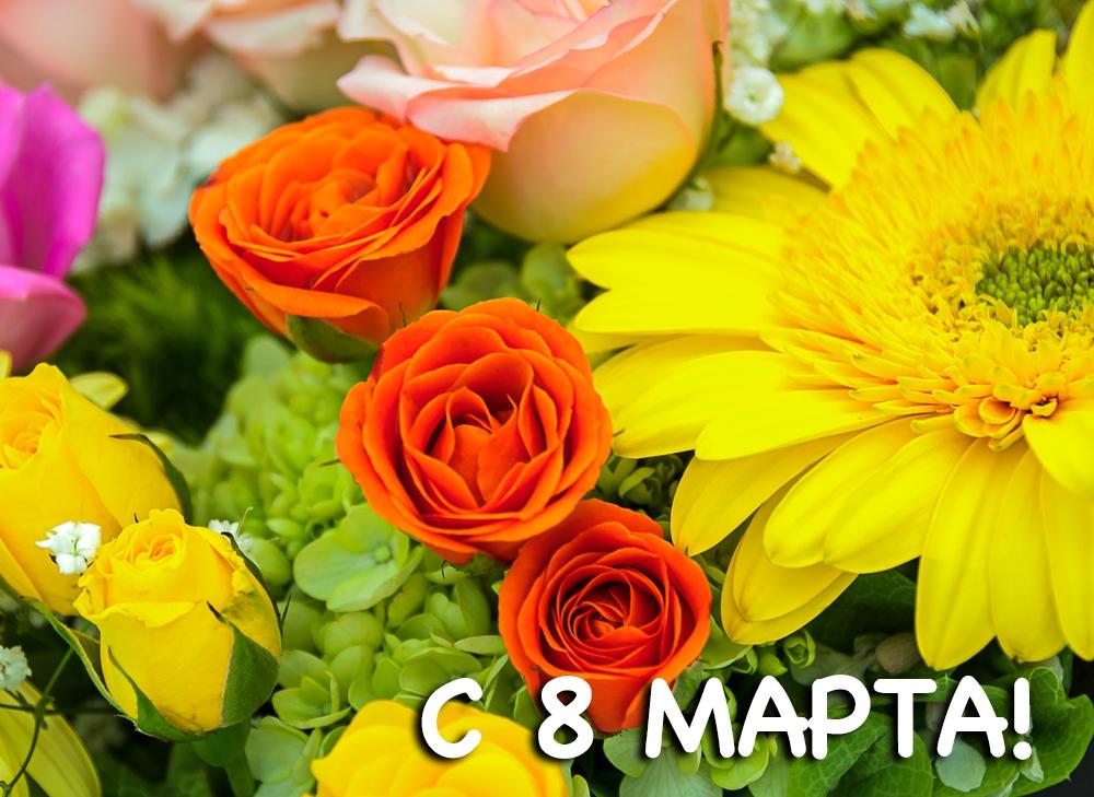 К 8 марта картинки и открытки красивые 016