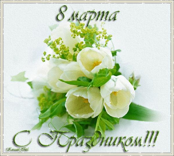 К 8 марта картинки и открытки красивые 017