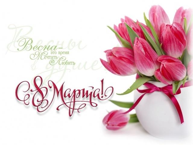 К 8 марта картинки и открытки красивые 018