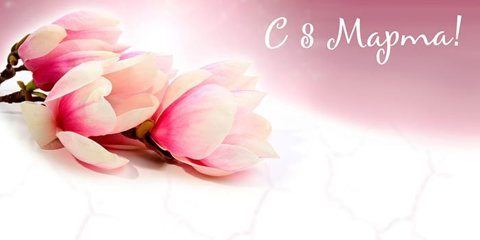 К 8 марта картинки и открытки красивые 019