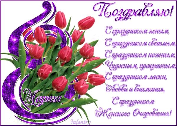 К 8 марта картинки и открытки красивые 020