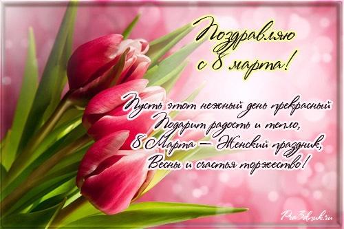 К 8 марта картинки и открытки красивые 021