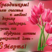 К 8 марта картинки и открытки красивые 022