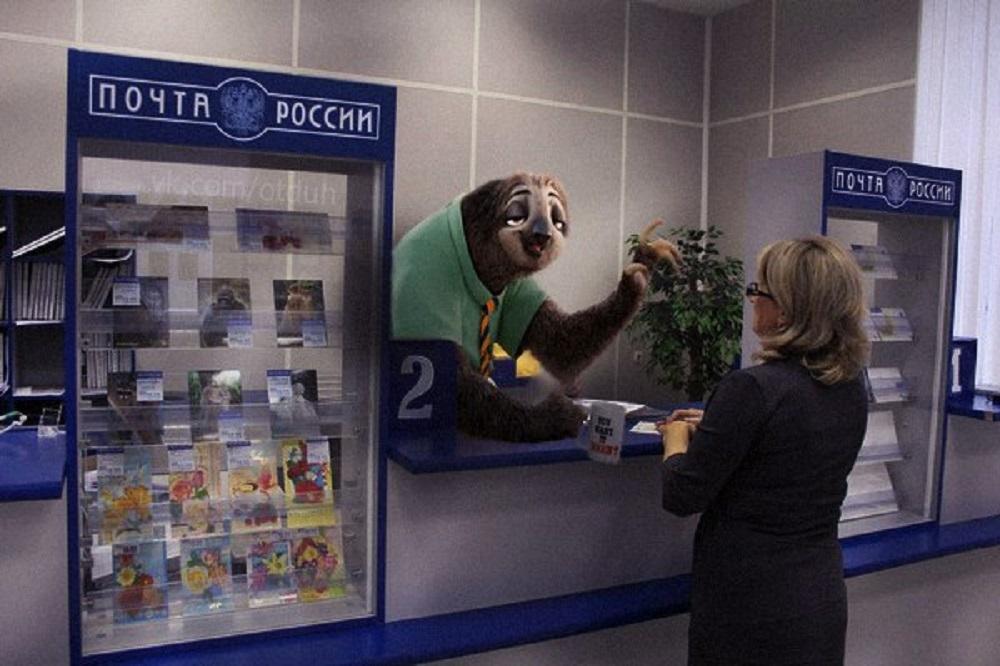 Прикольная картинка почта россии