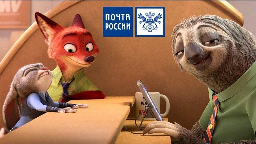 почта россии фото ленивец алкоголизм возникает