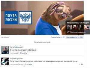 Ленивец почта России картинки и фото 022