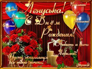 Ленуся с днем рождения прикольные картинки 024