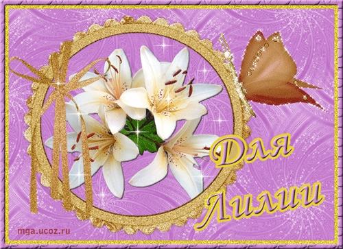Именная открытка для лилии с днем рождения