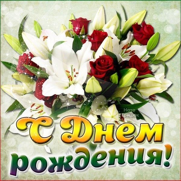 Поздравление с днем рождения в картинках цветов лилии