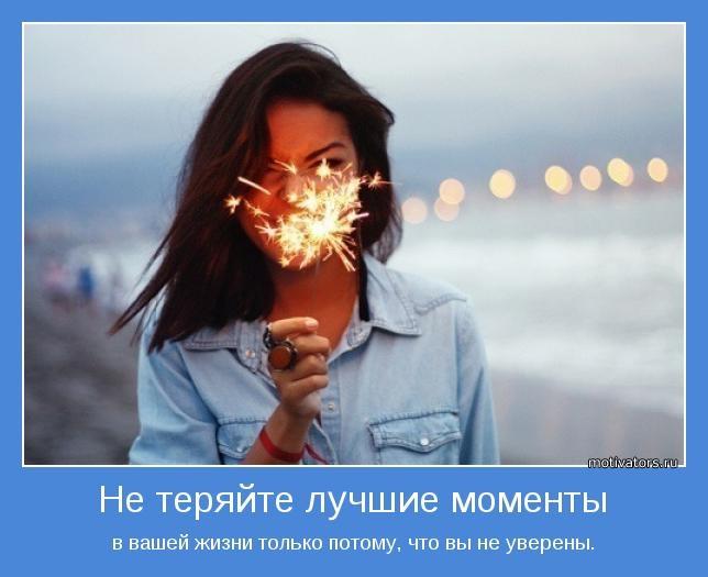 Лучшие моменты жизни картинки и фото023