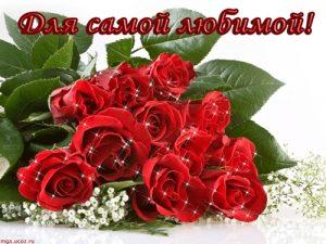 Любимая для тебя цветы   картинки024