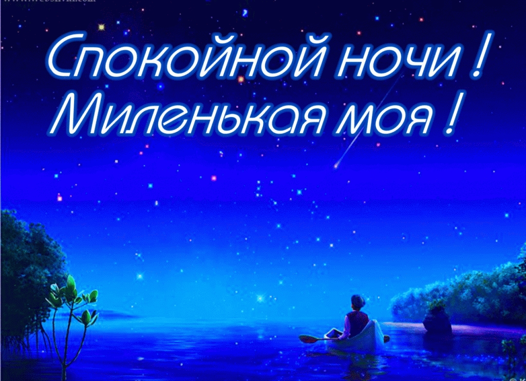 Доброй ночи милая моя открытки, звенигород открытках рисунки