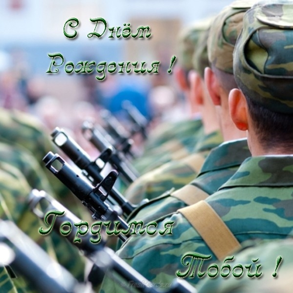 Любимому в армию картинки и открытки008