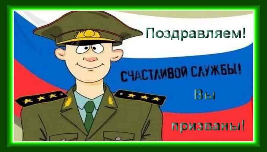 Открытка призыв в армию, картинки