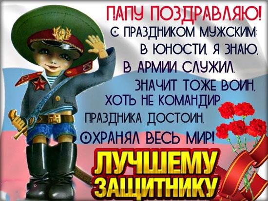 Любимому в армию картинки и открытки014