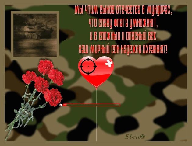 Любимому в армию картинки и открытки023