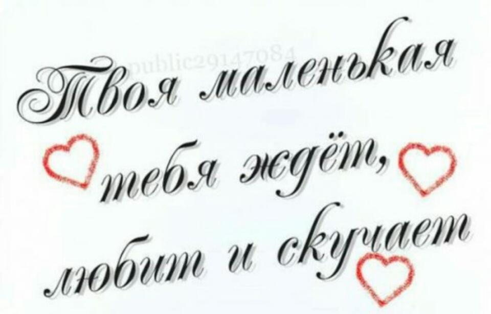 Картинка с надписью люблю и жду тебя, картинки