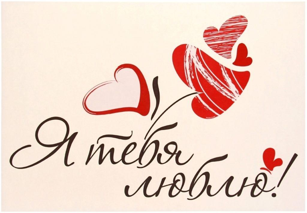 Картинки с надписями люблю тебя очень