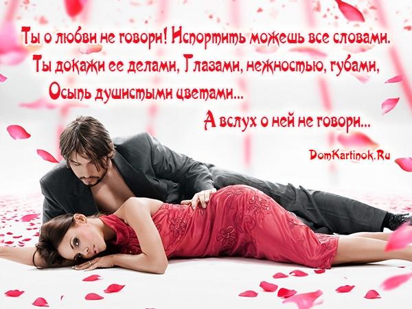 Красивые картинки с надписью о любви к девушке